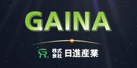 ガイナ(GAINA)日進産業
