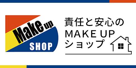 責任と安心のMAKE UPショップ