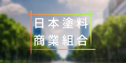 日本塗料商業組合