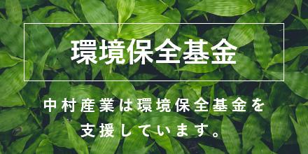 環境保全基金(中村産業は環境保全基金を支援しています)